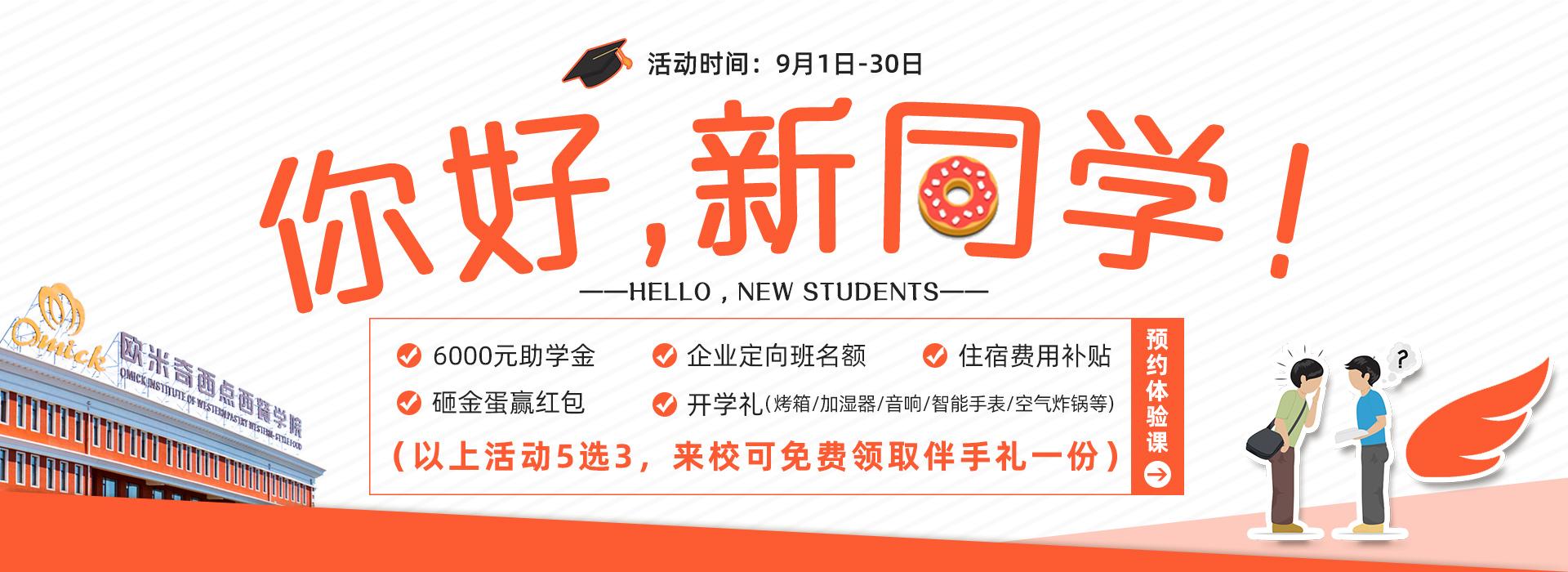 欢迎新同学